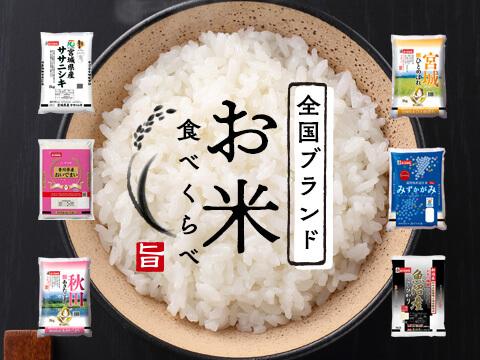 全国お米食べ比べ特集