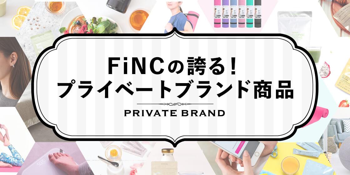FiNCの誇るプライベートブランド商品特集