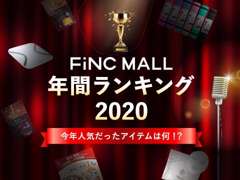 【今年人気だったアイテムは何!?】FiNC MALL年間ランキング2020