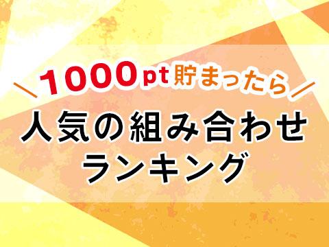 【1000pt貯まったら】FiNCMALL人気の組み合わせランキング