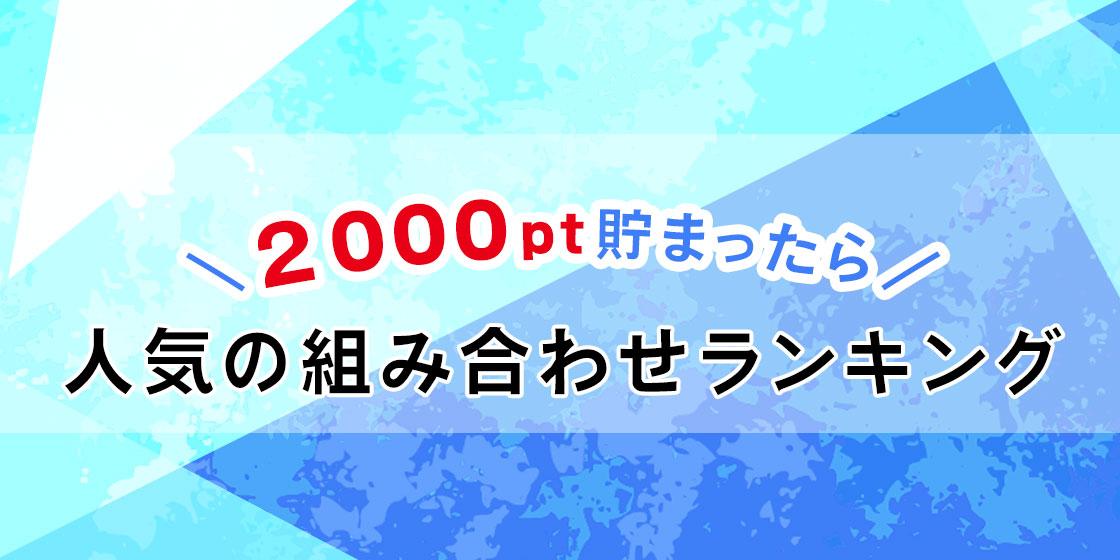【2000pt貯まったら】FiNCMALL人気の組み合わせランキング