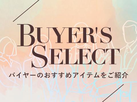 【迷ったらココをcheck!】BUYER'S SELECT