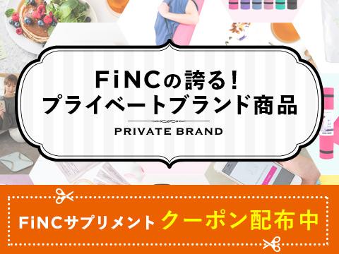 《クーポン配布中♪》FiNCの誇るプライベートブランド商品特集