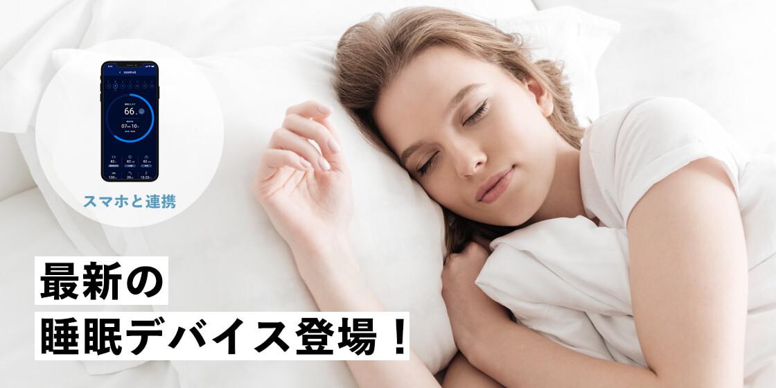 【上質な睡眠をサポート】睡眠の課題を解決!おすすめ睡眠サポートアイテムをご紹介♪