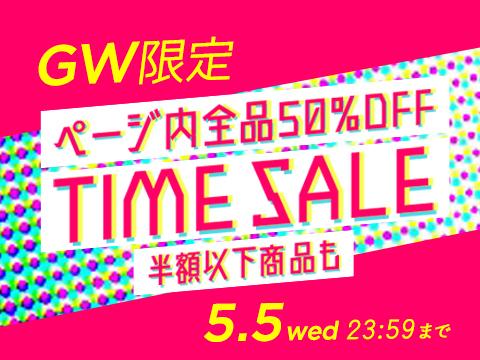 【GW特別SALE!】ただいまページ内全品50%OFFセール開催中♪半額からポイントを使ってさらにおトクにGET!