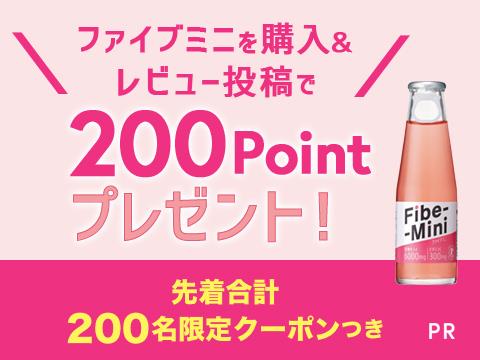 【200Pプレゼント】ファイブミニを飲んでレビューを書こう!