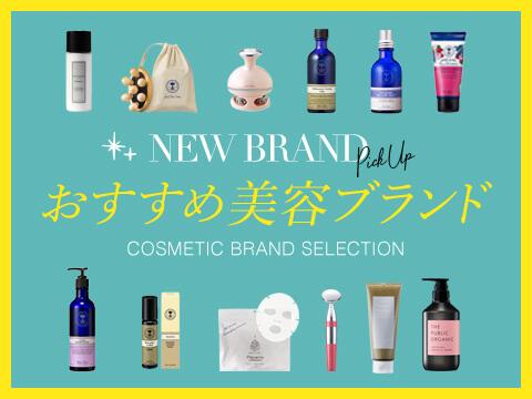 【マストチェック!】おすすめ美容ブランド特集