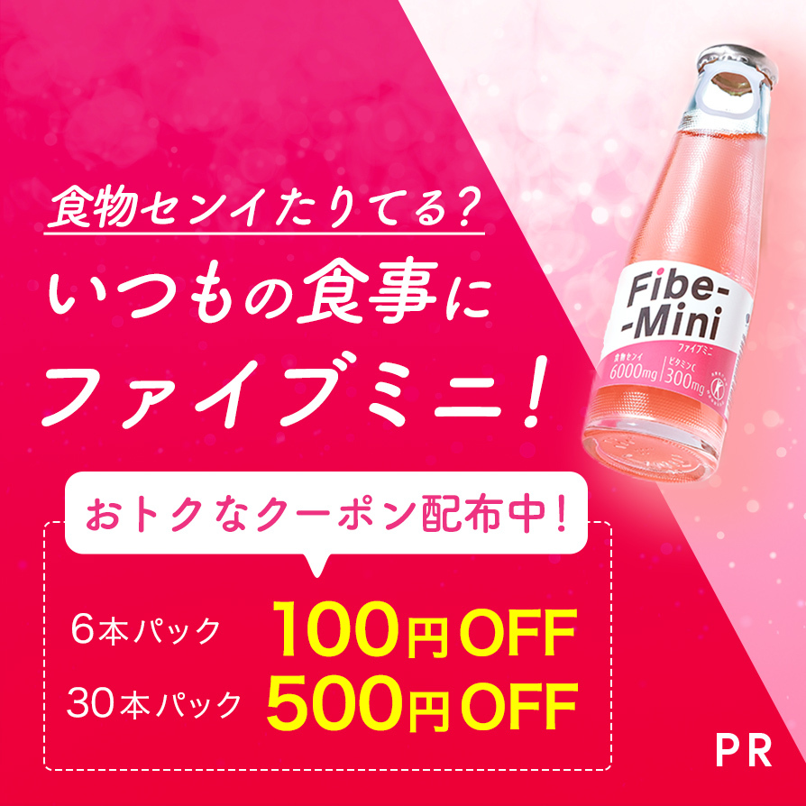 【最大500円クーポンつき】いつもの食事にファイブミニ!