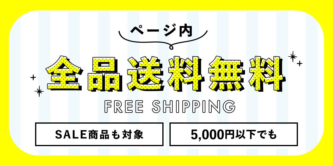 【¥5000未満でも送料¥0】送料無料特集