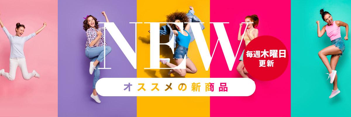 【毎週更新】新商品特集