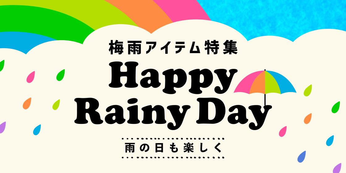 【HAPPY RAINY DAY♪】梅雨アイテム特集