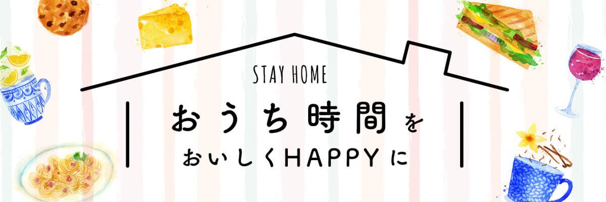 【#stayhome】おうち時間をおいしくHAPPYに