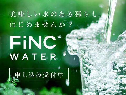 【申込み受付中】FiNCウォーターはじまる!