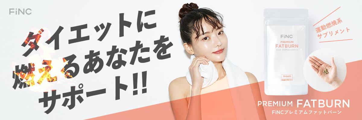 【TIME SALE】FiNCプレミアムファットバーン 30日分