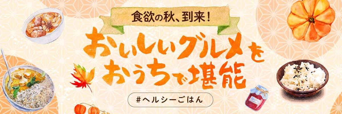 【#ヘルシーごはん】食欲の秋、到来!おいしいグルメをおうちで堪能